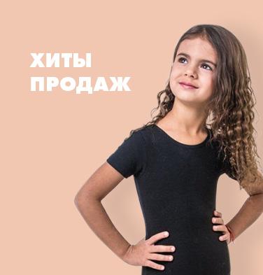 ea21f679e2e75 Детская одежда для художественной гимнастики и танцев в интернет-магазине