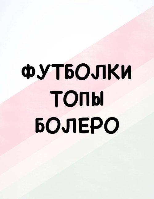 Футболки/Топы/Болеро