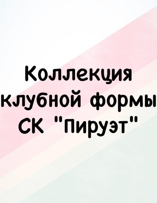 """Коллекция клубной формы СК """"Пируэт"""""""