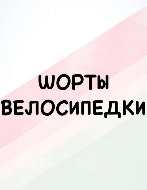 Шорты/Велосипедки
