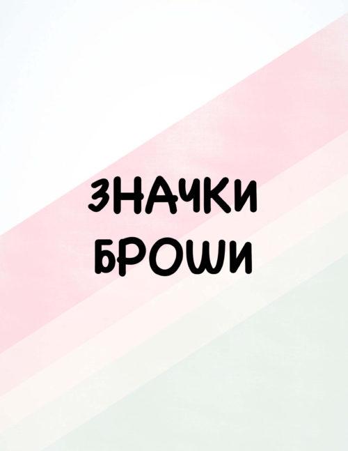 Значки/Броши