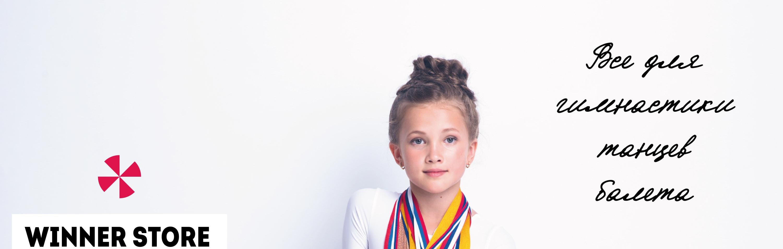Одежда для художественной гимнастики детская интернет